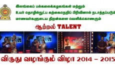 Kavitha-talent-award-2014-2015