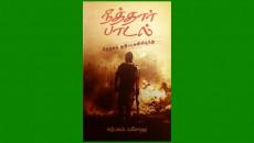 neenthar-padal-book-cover
