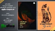 'வாழும்-சுவடுகள்',-'-மலேசியன்-ஏர்லைன்-370'-நூல்கள்-பற்றிய-உரையாடல்
