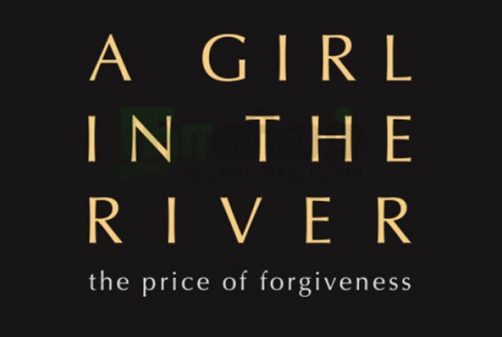 a girl in the river short film - poster